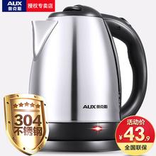 奥克斯电热烧水壶煲水煮茶大容量家用全自动断电304不锈钢插电2l