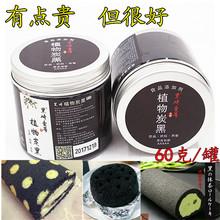 烘焙食用活性炭粉蛋糕黑色色素色粉 黑崎可食用植物炭黑竹炭碳粉