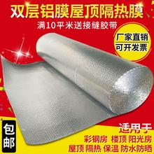 屋顶隔热膜楼顶铝箔气泡膜彩钢阳光房大棚遮挡防晒膜防水保温材料