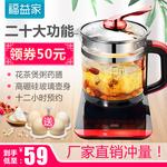 福益家養生壺全自動加厚玻璃多功能煮茶器電熱水壺花茶壺煎藥壺