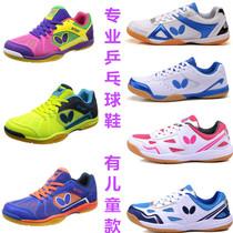 正品乒乓球鞋男鞋女鞋透气防滑耐磨减震训练比赛球鞋情侣款运动鞋