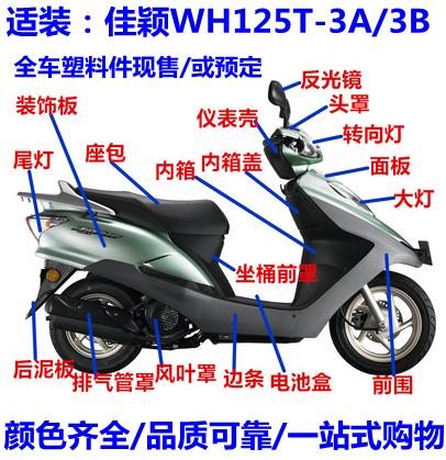 本田佳颖125摩托车
