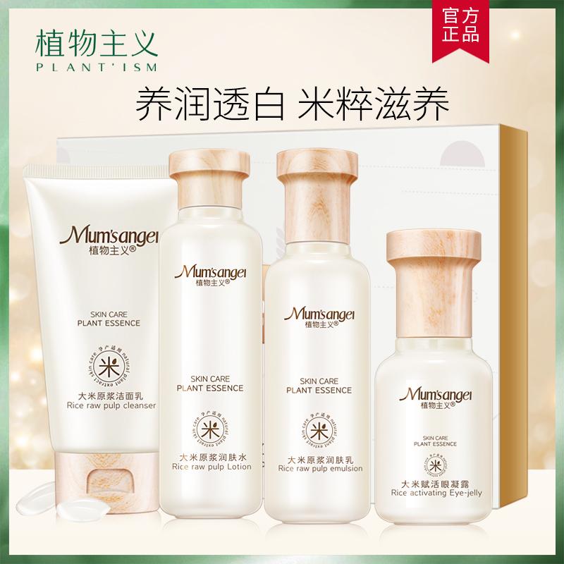植物主义大米原浆润肤护肤品套装补水保湿纯植物孕产妇专用化妆品