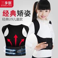 三步挺U9矫姿带学生矫正驼背儿童通用坐姿器驼背矫正带背揹