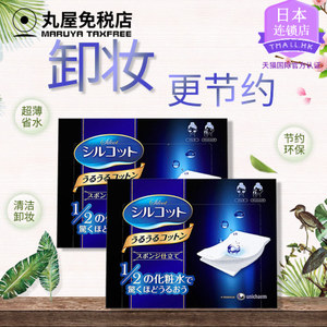 日本cosme大赏尤妮佳化妆棉12超薄超省水卸妆棉40枚*2盒官网正品