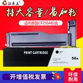 M436n 56X墨盒M436nda复印机墨粉 M436dn碳粉M433a粉盒HP56A MFP 拓普达适用惠普CF256A粉盒LaserJet