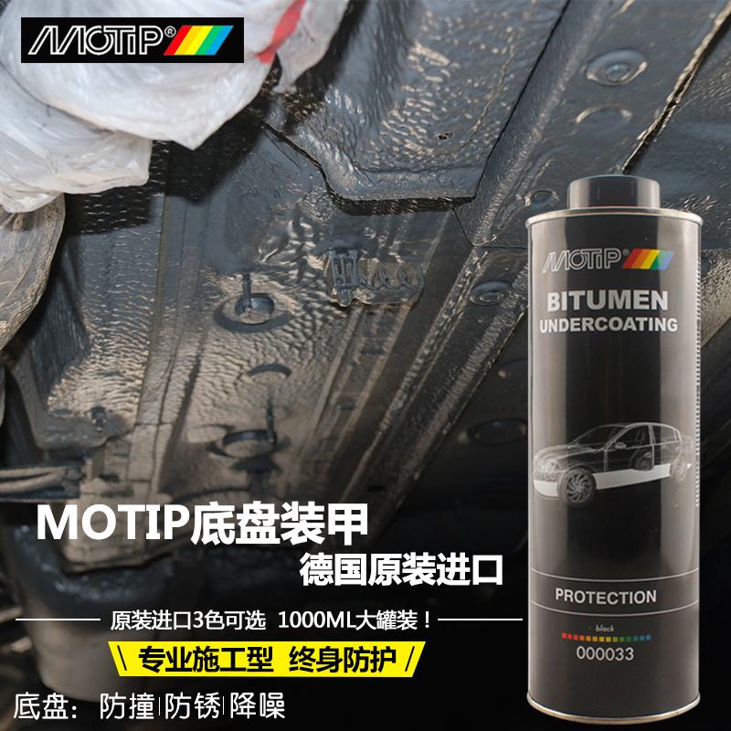 MOTIP汽车底盘装甲枪喷防锈漆隔音胶进口底盘装甲颗粒胶配喷枪