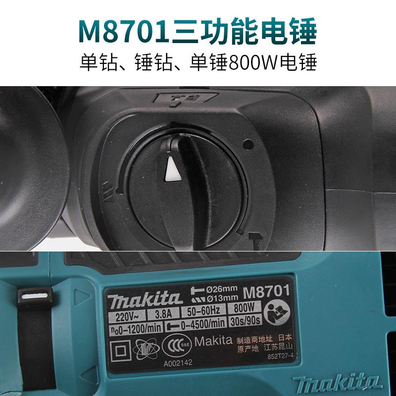 牧田轻型电锤电镐电钻三用多功能大功率家用混凝土冲击钻M8701B