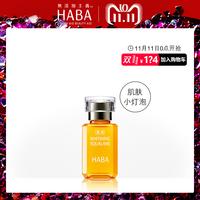 HABA美白美容油15ml/30ml/60ml鲨烷精纯精华油VC保湿SQ油孕妇可用