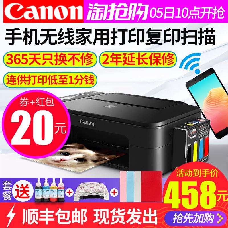 佳能TS3180彩色喷墨照片连供打印机一体机手机无线wifi小型办公家用打印复印件扫描三合一学生试卷A4文档资料