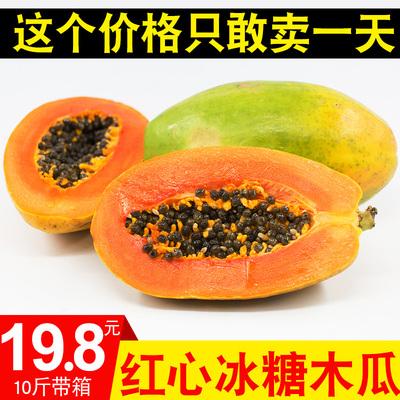 现摘红心木瓜当季水果带箱10斤新鲜包邮应季海南牛奶冰糖心青木瓜