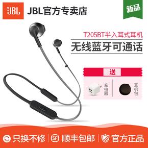 JBL T205 BT耳机无线蓝牙苹果耳机线控耳塞入耳式安卓小米耳机