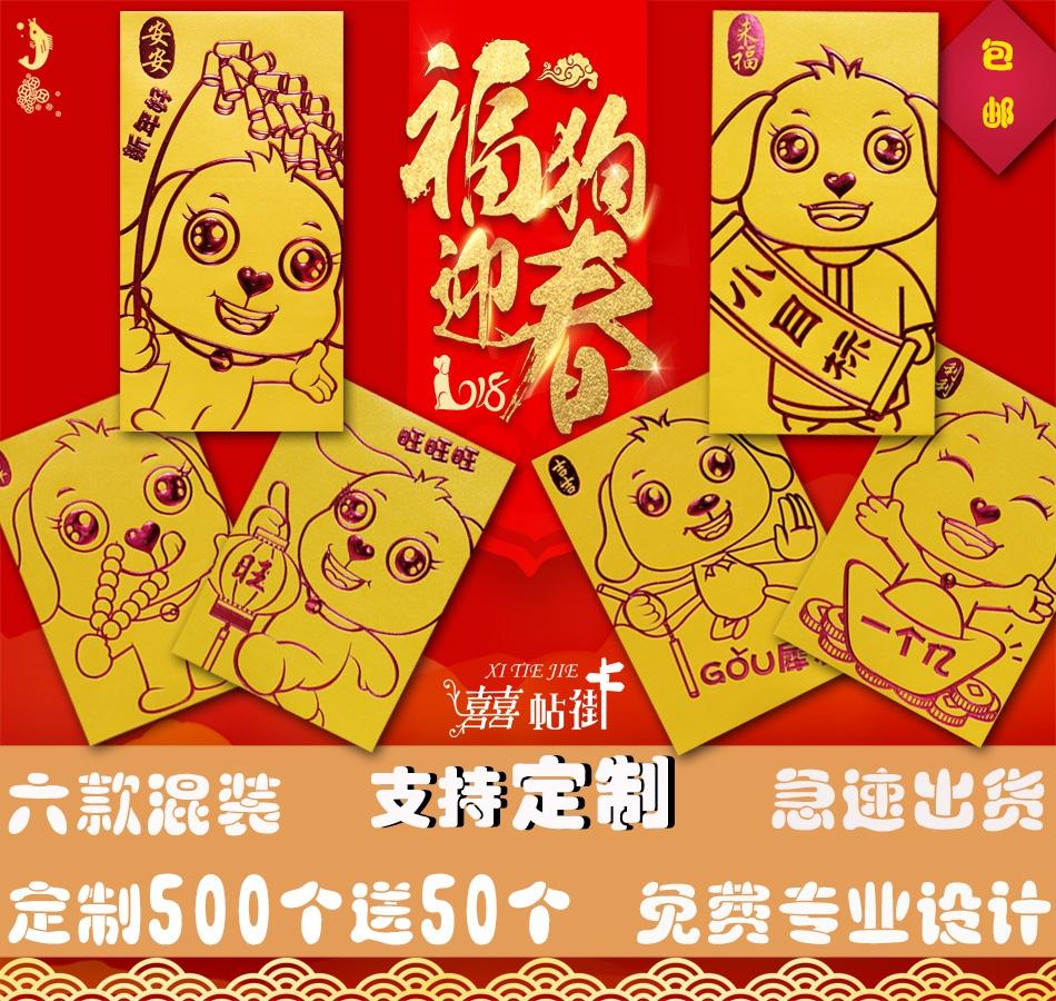 新年红包利是封狗年春节压岁包千百元改口红包袋卡通订制定做