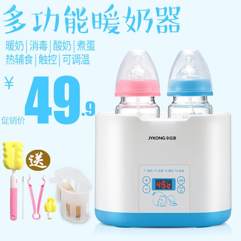 净益康暖奶器恒温智能暖奶消毒二合一婴儿温奶器奶瓶