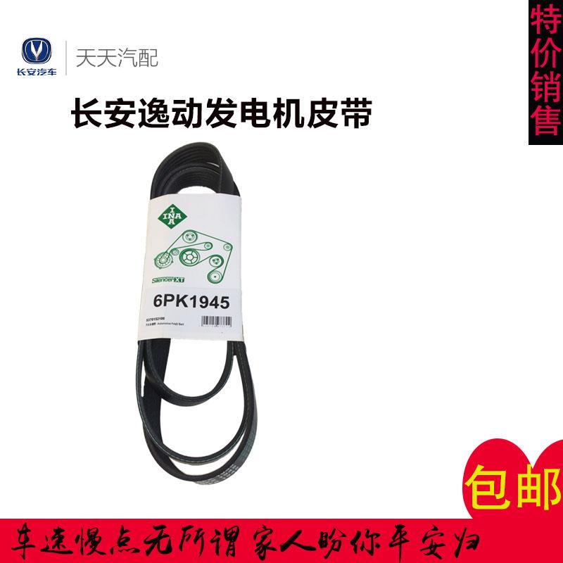 长安悦翔v5V7逸动致尚XTcs35空调皮带发电机涨紧轮皮带 原装正品
