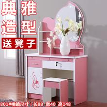 特价梳妆台简约现代卧室迷你小户型田园化妆台板式组装深色化妆桌