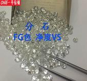 10分 分石小碎钻足反分石圆钻天然钻石1