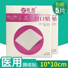 Non self adhered foam dressing, thickened 10cm pressure ulcer, bedsore, pressure reducing adhesive, absorptive fluid, 5 price.