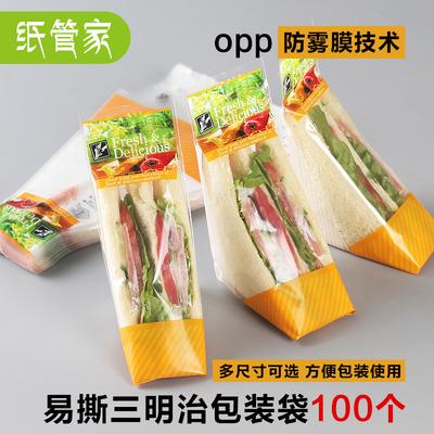纸管家一次性易撕拉条开启防雾三明治包装袋三文治面包三角包装袋