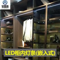 安智尚LED柜内嵌入式灯条 衣柜橱柜感应灯带暗装橱柜灯led柜底灯