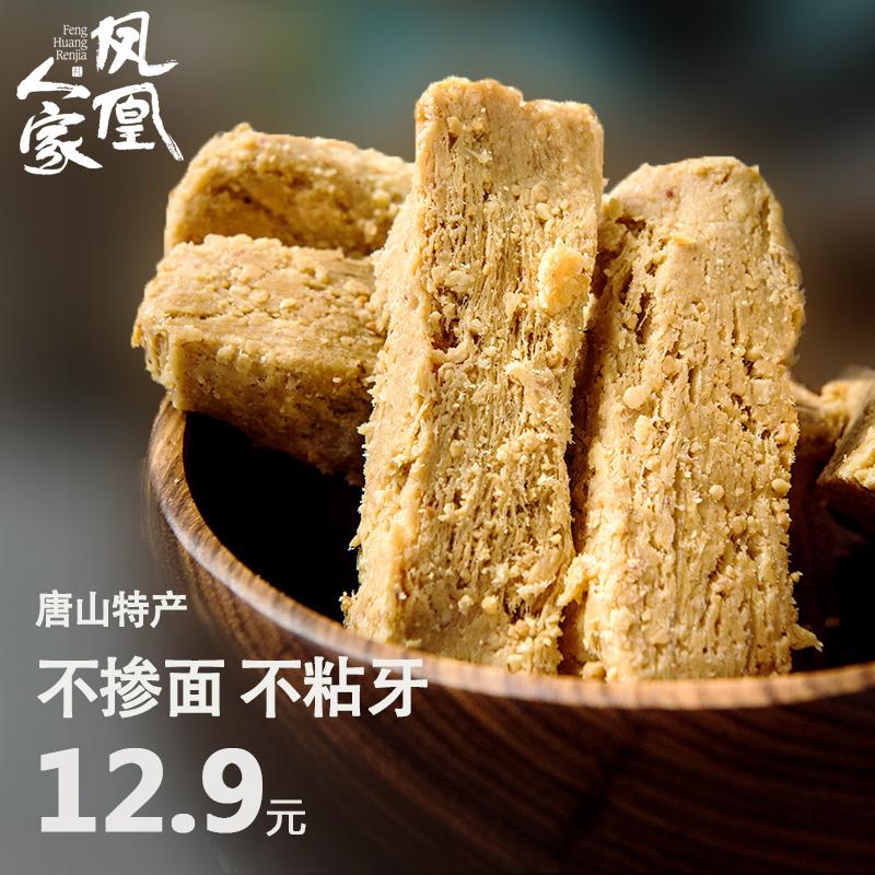 唐山特产花生酥糖散装500g河北美食舌尖推荐网红零食怀旧食品包邮