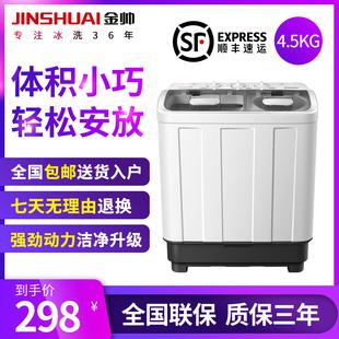 8公斤双桶洗衣机小型家用特 JINSHUAI 4.5 2668TS XPB75 金帅