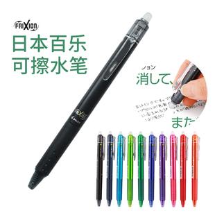 日本正品PILOT百乐LFBK-23EF 彩色0.5mm可擦水笔按动摩磨擦中性笔