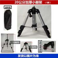 Level infrared thickening bracket tripod aluminum ceiling artifact shelf lifting telescopic rod universal type