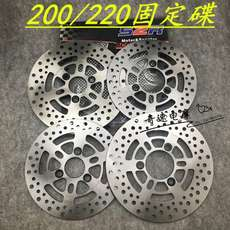 Electric car modified disc brake disc 220 fixed round disc BWS 骠 riding speed 5.7/7.0 brake hole hole dish
