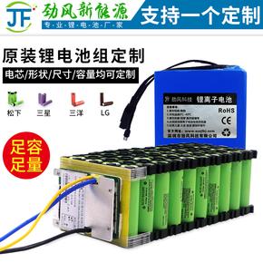 定制24V36V48V原装进口松下三洋三星LG18650锂电池组 电动车电池
