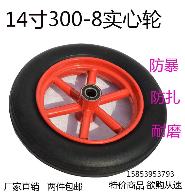 8寸充气轮胎