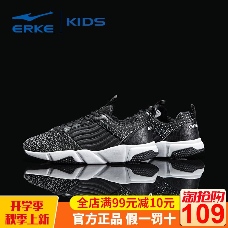 鸿星尔克童鞋 男童跑步鞋春秋2019新款学生儿童运动鞋中大童鞋子