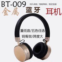 笔记本电脑头戴式耳机蓝牙无线有线两用重低音乐通用金属立体声