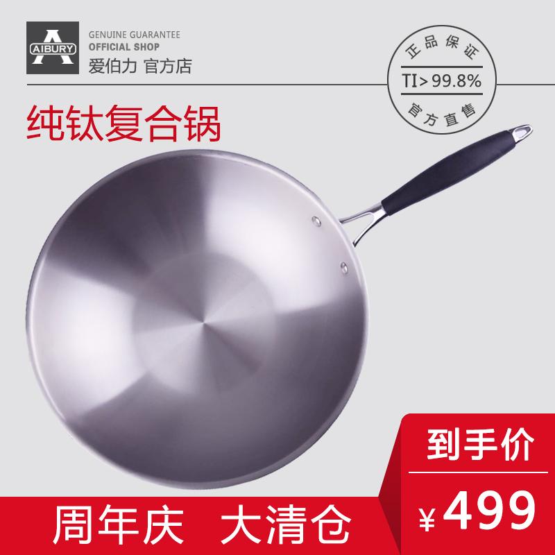 钛锅家用纯钛中华钛合金炒锅TILIVING钛立维纯钛炒锅 无涂层超轻