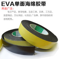 Eva sponge tape black single-sided adhesive high-viscosity foam tape shock pad anti-collision buffer foam strip thick