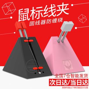 鼠标固线器 集线器鼠标理线绕线器 火线竞技3号竞技电竞专业游戏鼠标线夹