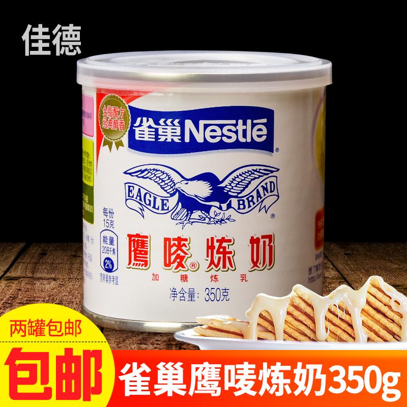 雀巢鹰唛炼乳350g含糖炼奶蛋挞液奶茶练奶淡奶甜点烘焙原料