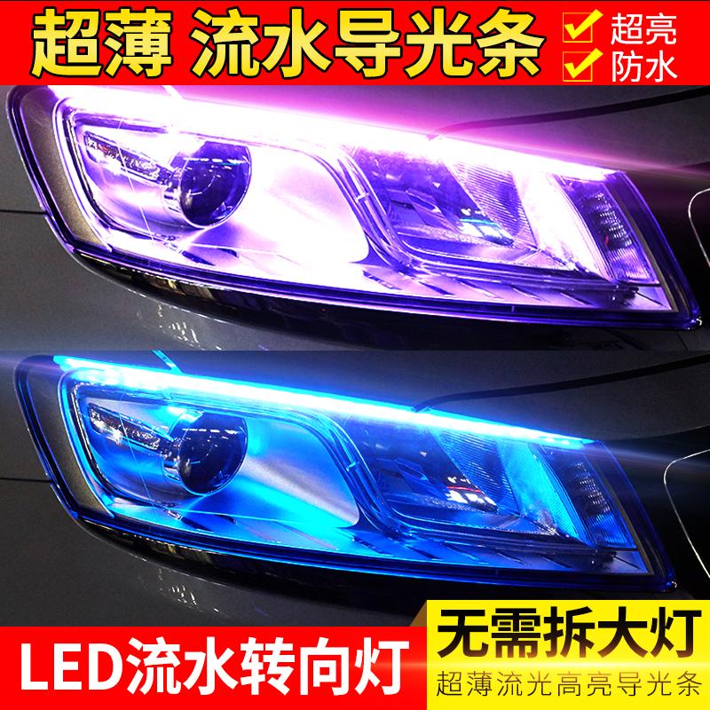 汽車led導光條超薄日行燈流水帶轉向流光淚眼燈改裝大燈裝飾眉燈