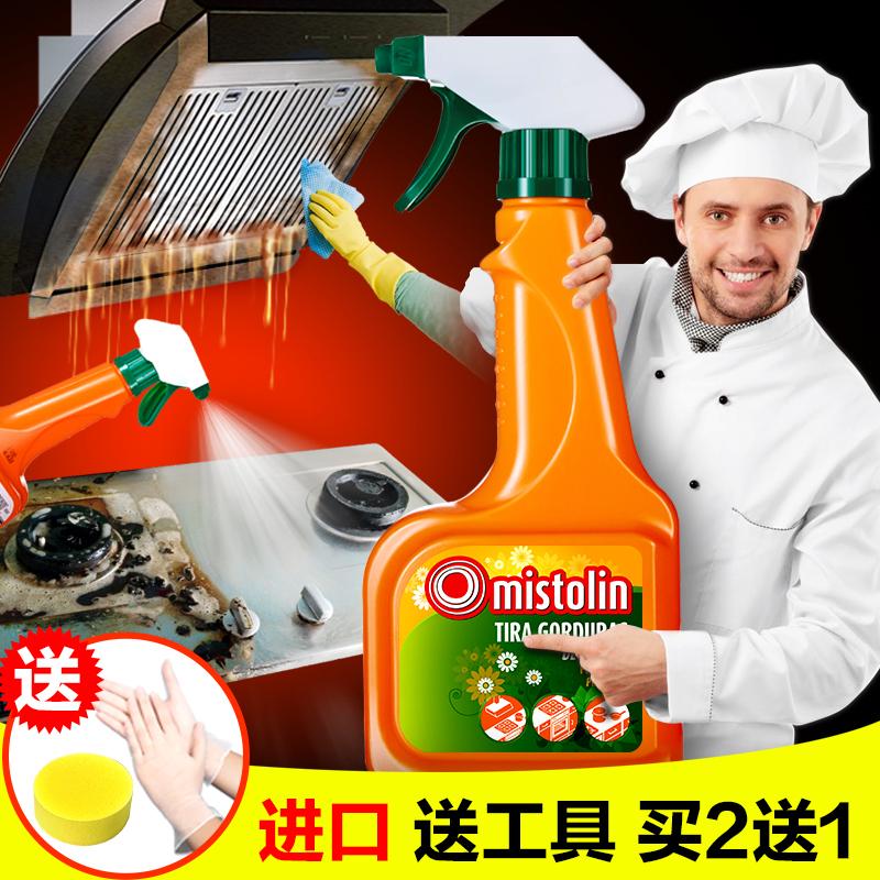 厨房油烟机去重油污强力除油剂