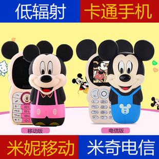 万有 WY669米奇电信版卡通低辐射米妮移动版创意个性儿童直板手机