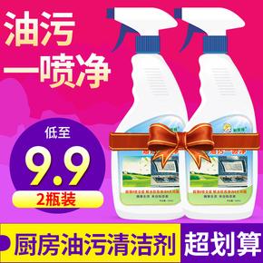 2瓶裝 抽油煙機清洗劑重油廚房去油污強力清潔劑去污除垢劑除油劑
