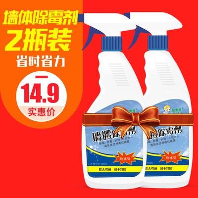 2瓶装 墙体除霉剂墙面壁纸墙纸防霉剂白墙卫生间厨房无味去霉剂