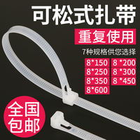Retractable nylon cable ties 8*600mm fixed buckle live buckle buckle plastic large detachable reuse