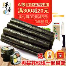寿司海苔即食儿童紫菜包饭专用大片装材料食材工具套装50张10