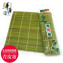 寿司帘工具套装竹帘海苔专用卷帘青皮帘尺寸24*24或27*27两个规格