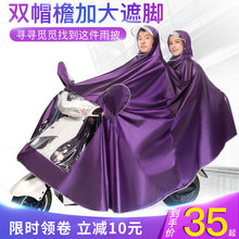 Electric car motorcycle raincoat battery car single double male and female adult increase thickening bike riding poncho