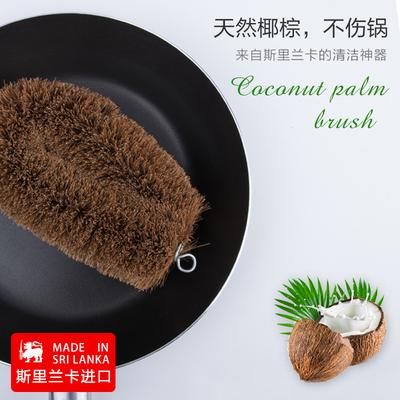 日本 WAISE 中华锅专用大号南部铁器 椰棕洗碗刷锅刷子束子KC-013