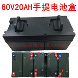 60V20AH electric car battery box 60v20ah tricycle portable battery box