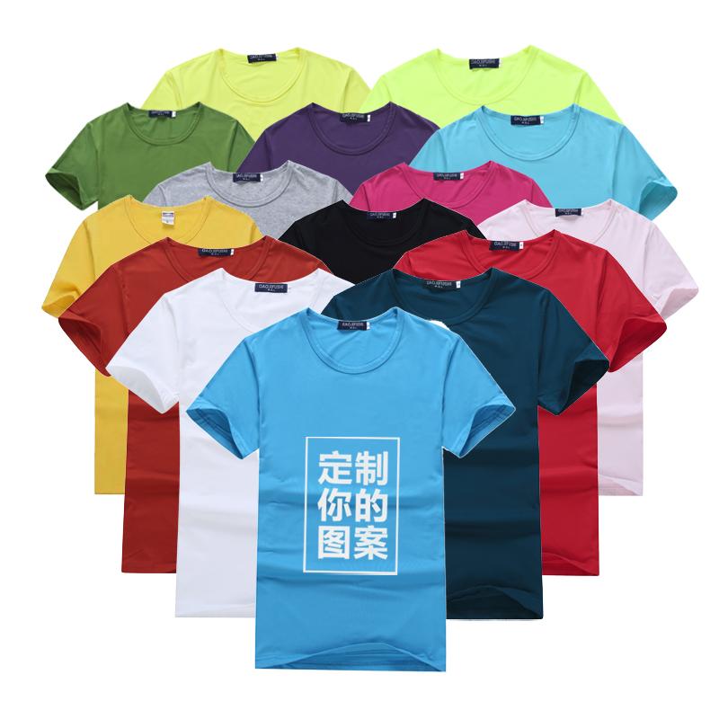 定做t恤情侣班服小学生速干运动diy女印字logo广告文化衫夏季创意