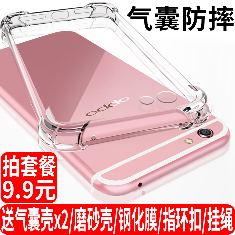 oppoa59s手机壳oppor15套R17r9s硅胶r9k3k5女realmex软a83a57r11oppok1a59s防摔a3a1A5r11s83x青春版79a73/7x